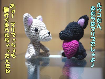 フレンチブルドッグ 編みぐるみ 2