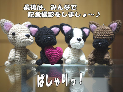 フレンチブルドッグ 編みぐるみ 6