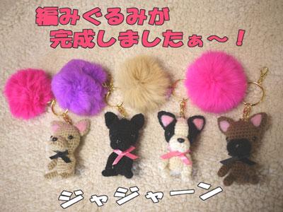 フレンチブルドッグ 編みぐるみ 1