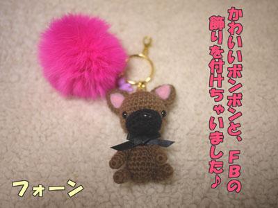 フレンチブルドッグ 編みぐるみ 3