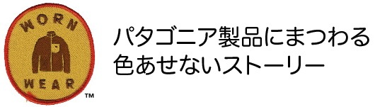 wornwear-logo-jp.jpg