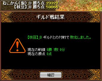 ねこかん vs 枝豆 2013/4/21