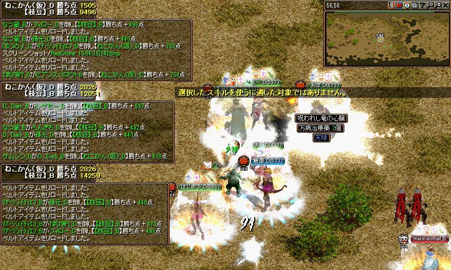 bRedStone 13.04.21[05]