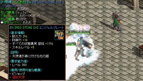 bRedStone 13.04.26[01]