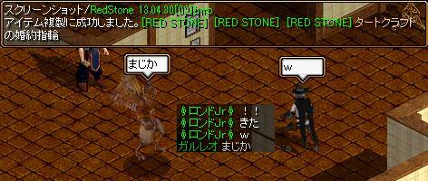 bRedStone 13.04.30[03]