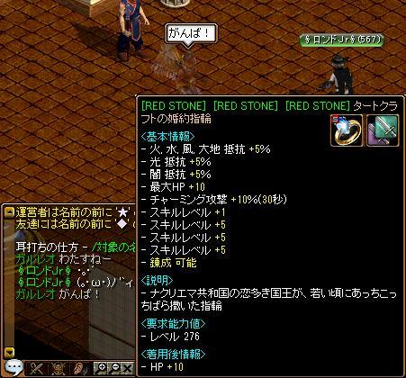 bRedStone 13.04.30[02]