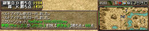 bRedStone 13.05.05[10]