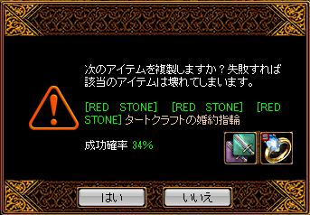 bRedStone 13.05.07[03]