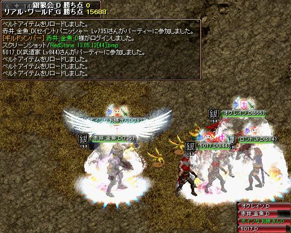 bRedStone 13.05.12[45]