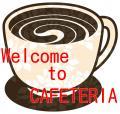 CAFE民