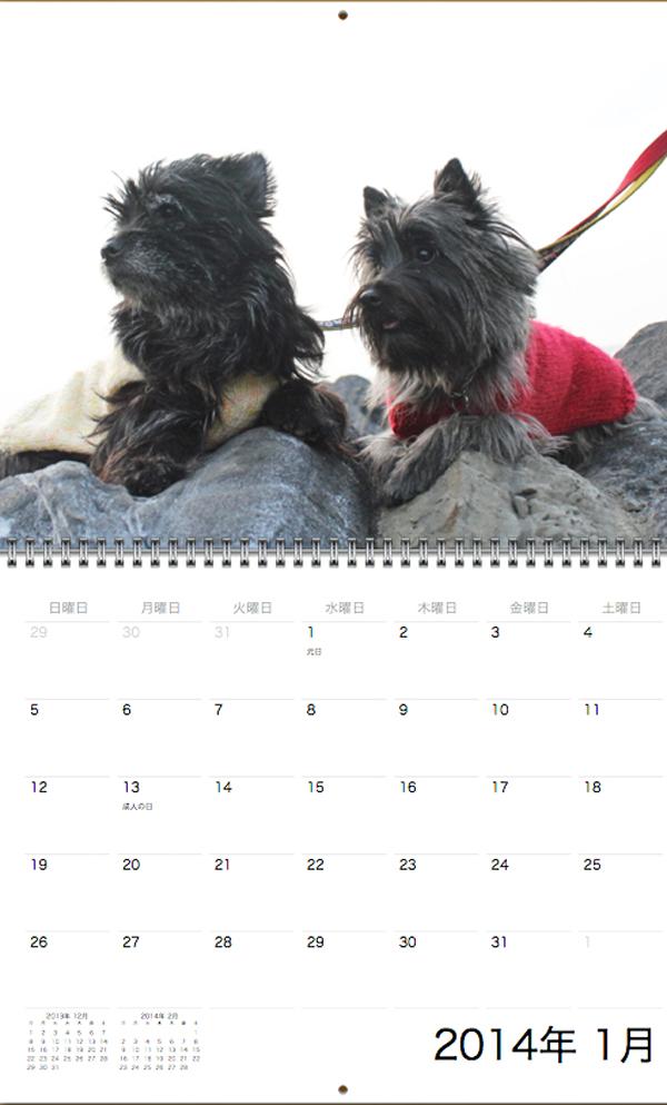 07カレンダー1月