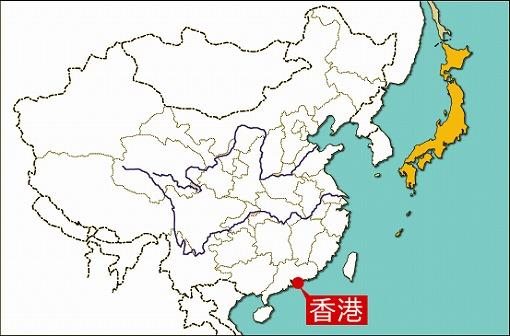 香港はコチラ