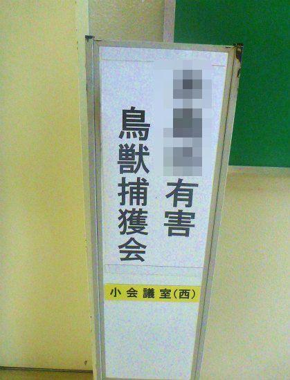 2013.07.04有害会議2