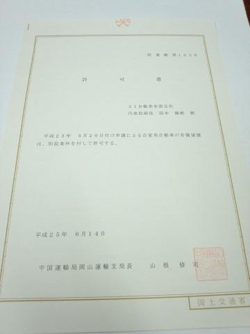 DSC_許可書
