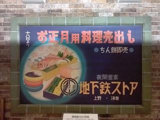 地下鉄 8