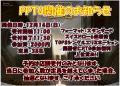 PPTQ.jpg