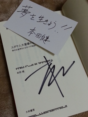 本田健さんサイン