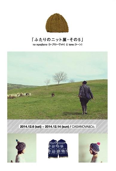 2014knit展DM - コピー