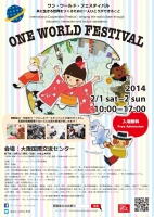 ワンワールドフェスティバル大阪2014