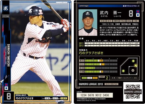 ol14 takeuchi