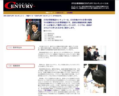 月刊 CENTURY 特設頁 編集や取材について