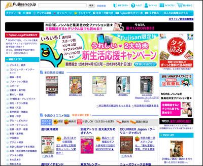 Fujisan.jp 通信販売 定期購読 センチュリー 雑誌
