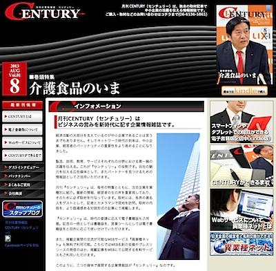 月刊センチュリー 公式サイト
