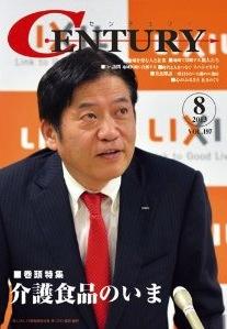 月刊 CENTURY (センチュリー)2013-8月号 表紙