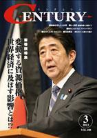 月刊企業情報雑誌 CENTURY(センチュリー) 画像