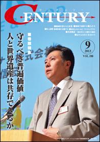 月刊経営情報雑誌 センチュリー 最新号 表紙