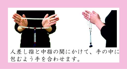 天台宗 数珠