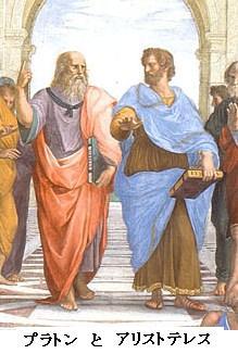 37(中):アテナイの学堂; プラト...