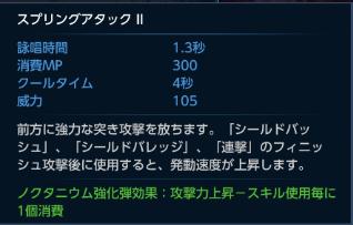 TERA_ScreenShot_20130807_132726.png