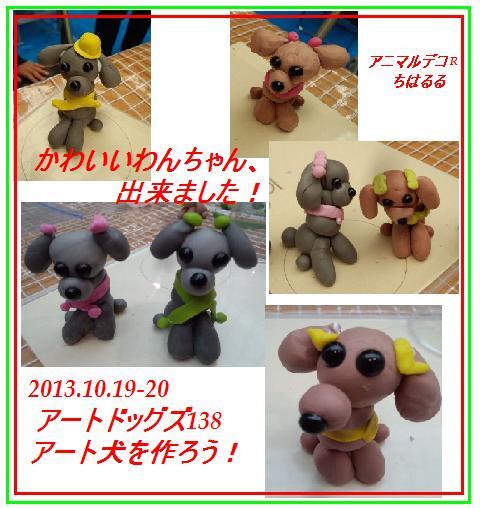 2013-10 art dogs4