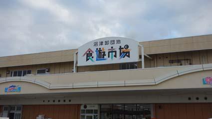 沼津グルメ3