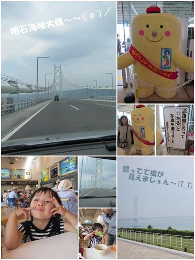 淡路島へ!
