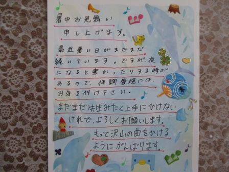 暑中見舞い・Mちゃん・Hちゃん(2013年夏)