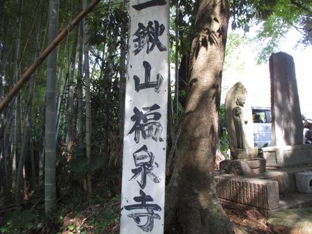 福泉寺・入口