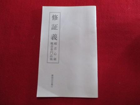福泉寺・お経の本