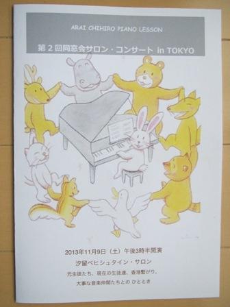 第2回同窓会コンサート プログラム表紙 2013.11.9