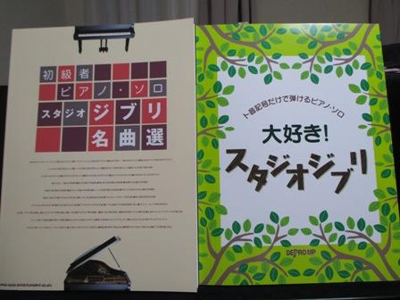 楽譜・宮崎アニメ2冊