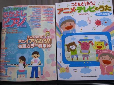 楽譜・アニメソング2013年版