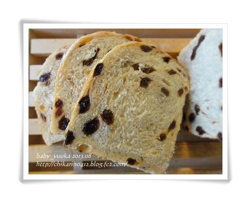 20130812_黒糖ぶどうパン_02