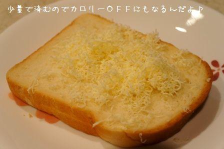 イージー バターフォーマー ②