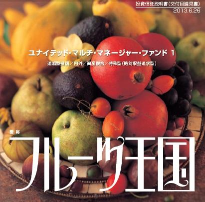 フルーツ - コピー
