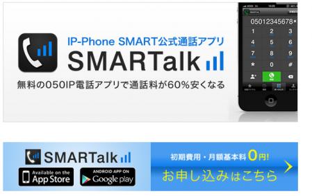 smartalk.png