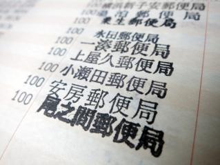 130806-32=KUM全局〒満願通帳