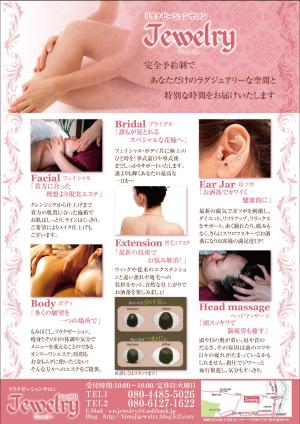 jewelryA4.jpg