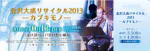 kanazawa2013t.jpg
