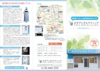kazudental_leaf_omote.jpg